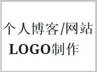 博客/网站LOGO制作